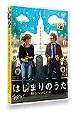 はじまりのうた BEGIN AGAIN[DVD]
