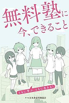 [日本非営利塾協会]の無料塾に今、できること: ともに学ぶ、ともに生きる!