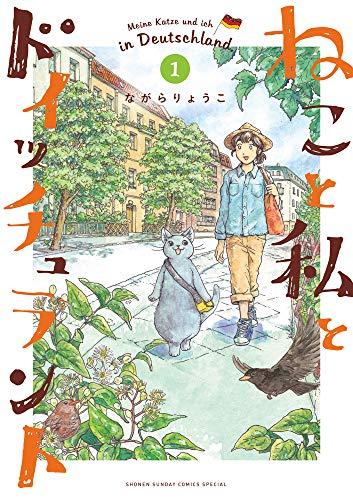 ねこと私とドイッチュラント (1) (少年サンデーコミックススペシャル)