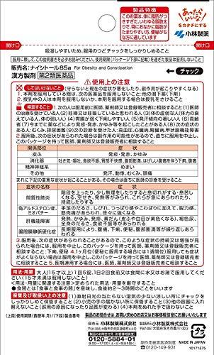 【第2類医薬品】ナイシトール85a50錠