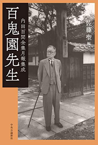 百鬼園先生-内田百閒全集月報集成 (単行本)
