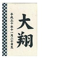 名前入り立札 名前・生年月日 彩葉(いろは) 市松 藍 高さ12cm (601003) 木製ヒノキ 刺繍名前・生年月日入り 五月人形 [メール便発送] 配達指定不可