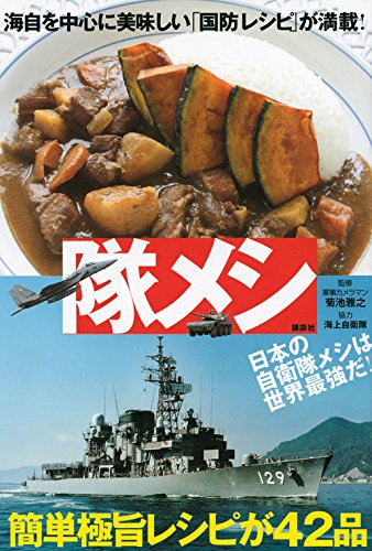 隊メシ 海自を中心に美味しい「国防レシピ」が満載!の詳細を見る
