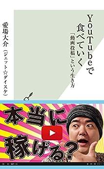 [愛場 大介 (ジェット☆ダイスケ)]のYouTubeで食べていく~「動画投稿」という生き方~ (光文社新書)