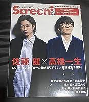 Screen plus 佐藤健 高橋一生 億男 表紙 vol.63 2018.11