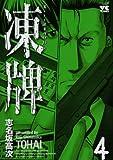 凍牌 4 (ヤングチャンピオンコミックス)