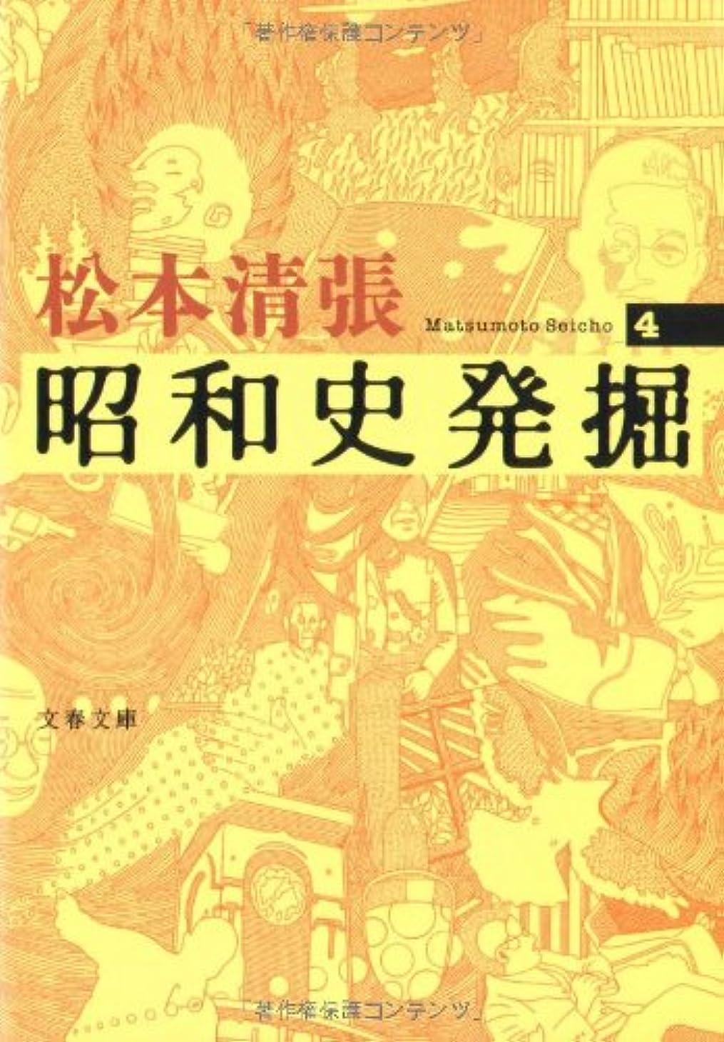ショッピングセンター咽頭通り新装版 昭和史発掘 (4) (文春文庫)