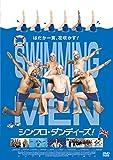 シンクロ・ダンディーズ![DVD]