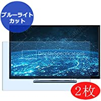 """VacFun 2 Piezas Filtro Luz Azul Protector de Pantalla para 31.5"""" Toshiba 32L3753/32L3753DB/32L3733/32L3733DG TV, Screen Protector Película Protectora(Not Cristal Templado) Blue Light Filter"""