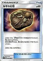 ポケモンカードゲームSM/なぞの化石(C)/ウルトラムーン