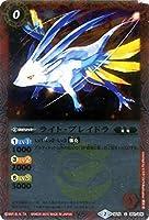 ライト・ブレイドラ/バトルスピリッツ/オールキラブースター【名刀コレクション】/SD10-001/C/赤/スピリット/コスト0