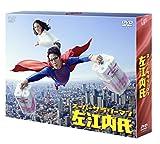 スーパーサラリーマン左江内氏 DVD BOX[DVD]