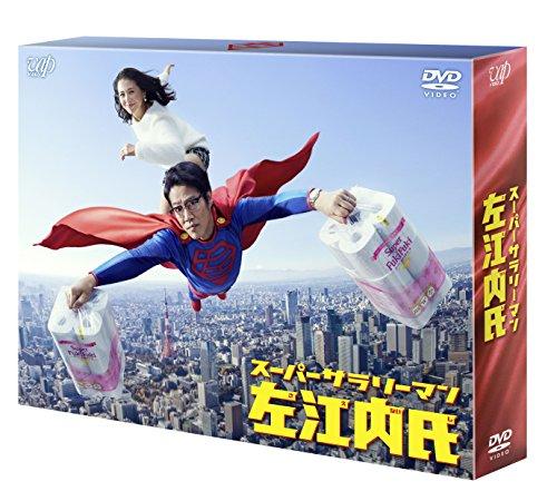 『スーパーサラリーマン左江内氏』の動画を配信しているサービスはここ!
