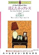 消えたネックレス (ハーレクインコミックス)