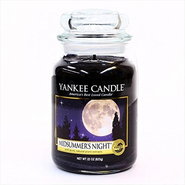肉の記念碑的なオアシスカメヤマキャンドル(kameyama candle) YANKEE CANDLE ジャーL 「 ミッドサマーズナイト 」