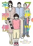 フルーツ宅配便~私がデリヘル嬢である理由~(13) (ビッグコミックス)