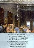 光彩のアルストピア: レオナルド・ダ・ヴィンチからミケランジェロへ (イタリア美術叢書―盛期ルネサンス)