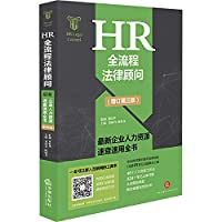 HR full process legal counsel: the latest enterprise human resources quick-checking fast-use book (updated third edition)(Chinese Edition)