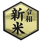 令和 新米シール 金ツヤ×黒シール(45×50mm)hexagon ヘキサゴン (300枚)