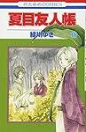 夏目友人帳 16 (花とゆめCOMICS) [コミック] 緑川ゆき