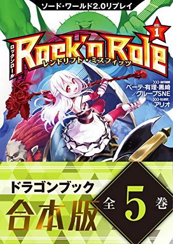 【合本版】ソード・ワールド2.0リプレイ Rock 'n Role 全5巻 (富士見ドラゴンブック)