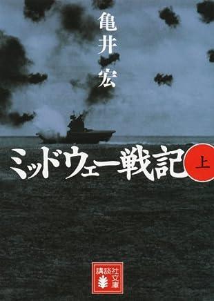 ミッドウェー戦記(上) (講談社文庫)
