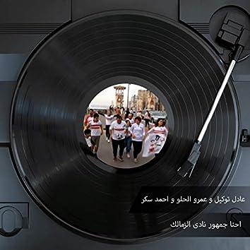 Ehna Gomhor Nady Al Zamalek