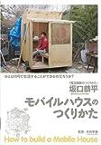 坂口恭平/モバイルハウスのつくりかた[DVD]