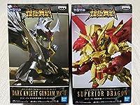 SDガンダム 煌極舞創 闇騎士ガンダムMk-Ⅱ & スペリオルドラゴン 2種セット