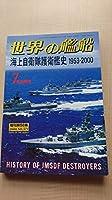 世界の艦船 増刊 2000年 07 月号 NO.571 海上自衛隊護衛艦史1953-2000 ホビーアイテム