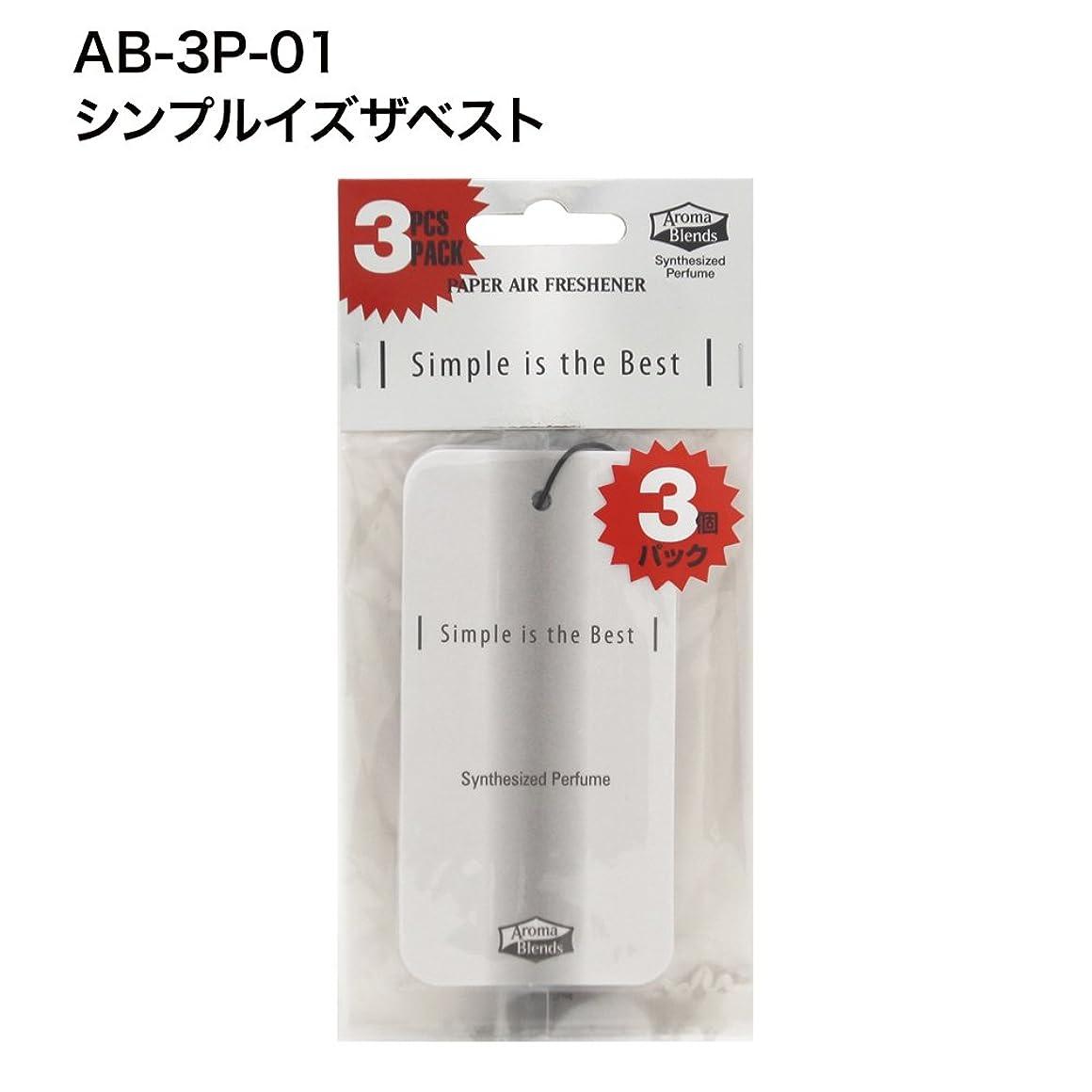 手消化ぺディカブアロマブレンズペーパーエアフレッシュナー3Pパック 2個セット シンプルイズザベスト