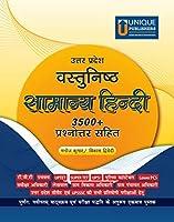 Uttar Pradesh Vastunisth Samanya Hindi