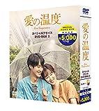 愛の温度 期間限定スペシャルプライスBOX2[DVD]