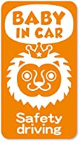 imoninn BABY in car ステッカー 【マグネットタイプ】 No.54 ライオンさん (オレンジ色)