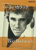 ピアノ・コレクション バート・バカラック(ピアノ・ソロ&弾き語り)