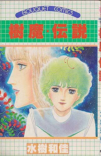樹魔伝説 (ぶーけコミックス)