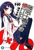 1×10藤宮十貴子は懐かない1 (富士見ファンタジア文庫)