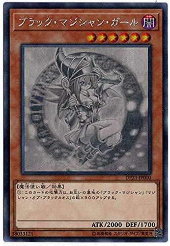 遊戯王 DP23-JP000 ブラック・マジシャン・ガール (日本語版 ホログラフィックレア) デュエリストパック -...
