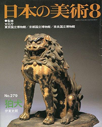 日本の美術 No.279 狛犬 1989年 8月号