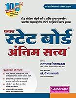 SAIMkatta Fakt State Board Antim Satya 3rd Edition 2021 ???? ????? ????? ????? ???? ????? ??????? 2021