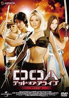 DOA デッド・オア・アライブ デラックス版 [DVD]