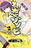 初恋ゾンビ(2)【期間限定 無料お試し版】 (少年サンデーコミックス)