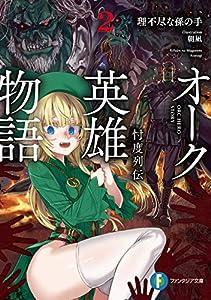オーク英雄物語2 忖度列伝 (富士見ファンタジア文庫)