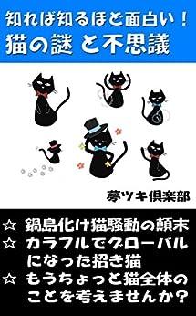 [夢ツキ倶楽部]の知れば知るほど面白い!猫の謎と不思議 猫ファン倶楽部
