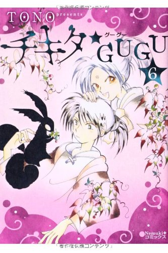 チキタ★GUGU 6  (Nemuki+コミックス)