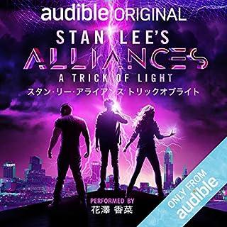 『[日本語版] STAN LEE'S ALLIANCES: A TRICK OF LIGHT』のカバーアート