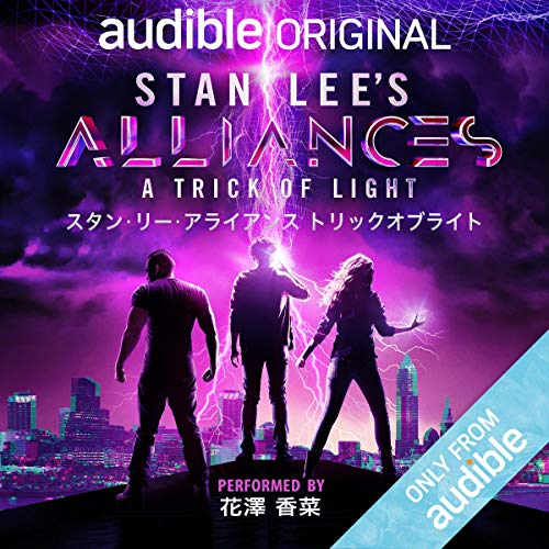 『[日本語版] STAN LEE'S ALLIANCES: A TRICK OF LIGHT』のカバーアート