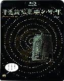 不思議惑星キン・ザ・ザ≪デジタル・リマスター版≫ [Blu-ray] image