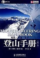 登山手册(修订版)