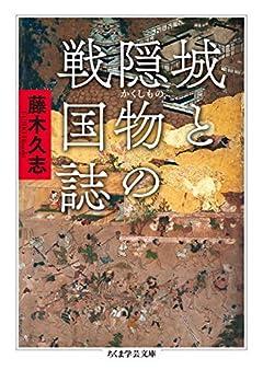 城と隠物の戦国誌 (ちくま学芸文庫)